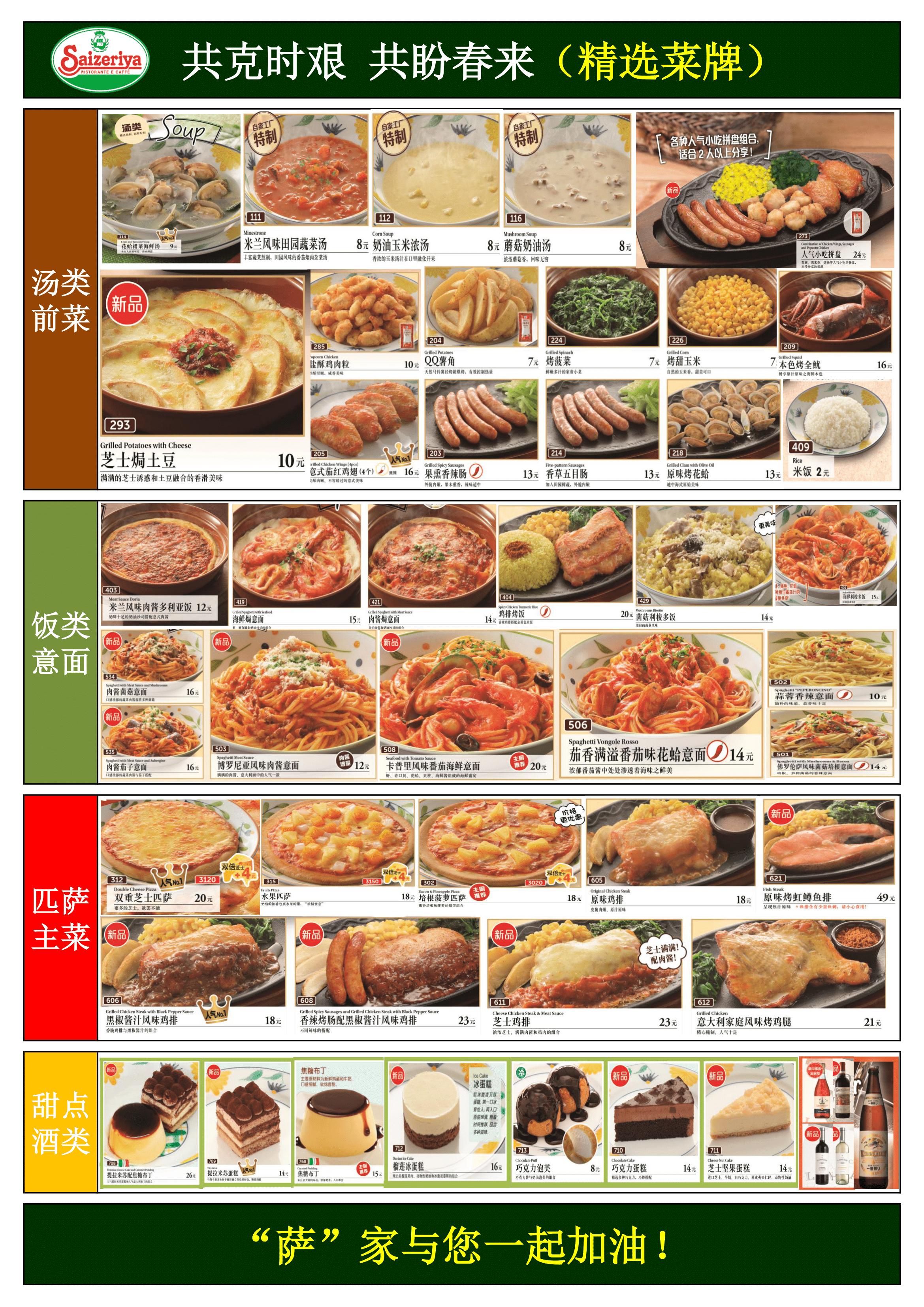 萨莉亚精选菜牌20200215-1.png